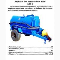 Агрегат перевезення води АПВ-3 Техника ПрАТ Уманьферммаш