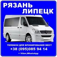 Автобус Стаханов - Алчевск - Луганск - Краснодон - Липецк - Рязань