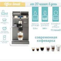 Кофемашины в аренду для офиса. Аренда кофеварок в Киеве