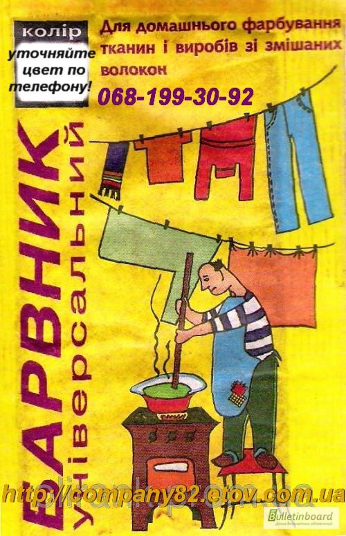 Фото 2. Барвник для тканин.Фарбування тканини всіх типів та змішаних волокон в домашніх умовах