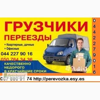 Заказать Газель до 1, 5 тонн по Киеву Киевской области и Украине