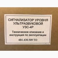 Сигнализатор уровня ультразвуковой УЗС-4Р. АД-5Р-Н-Т