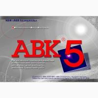 Программа АВК-5 версия 3.6.0 и последующие версии, ключ установки