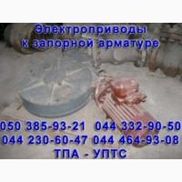 Электроприводы Нептун( Румыния), УФ ( Киев), В-06, Г (Тула ) к задвижкам - недорого