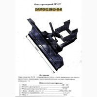 Відвал тракторний ПР-429 Техника ПрАТ Уманьферммаш