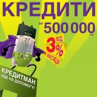 Кредит наличными до 500 000 грн