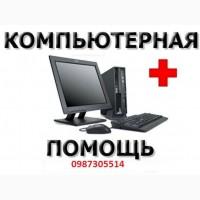 Скорая помощь Вашему ноутбуку или компьютеру с выездом мастера на дом