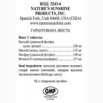 Кальций Магний Хелат плюс фосфор и витамин Д (рыбий жир) БАД NSP укрепляет стенки сосудов