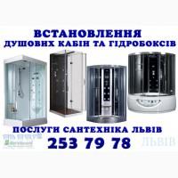 Встановлення (монтаж), ремонт та демонтаж душових кабін, гідробоксів Львів