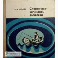 Справочник-календарь рыболова. Автор: Александр Жихарев