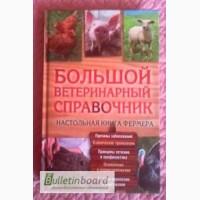 Большой ветеринарный справочник. Составитель: Ю. Бойчук