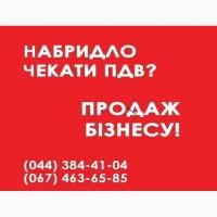 Продажа готовых ООО с НДС. ООО с лицензиями Киев