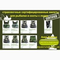Спасательные и страховочные жилеты для рыбалки и охоты с лодки, камуфляж, купить в Украине