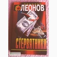 Стервятники. Детектив. Автор: Николай Леонов
