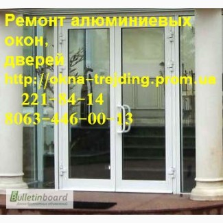 Качественный ремонт алюминиевых дверей киев, недорогой ремонт дверей киев, регулировка