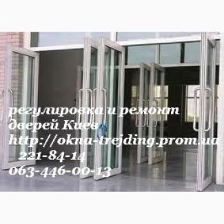 Ремонт дверей киев недорого, ремонт дверей в киеве, ремонт металопластиковых и алюминиевых