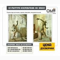 Гипсовые скульптуры, скульптуры из гипса в Киеве, изготовление гипсовых скульптур