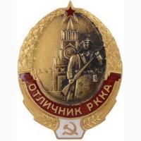 Купим знаки, жетоны, значки СССР