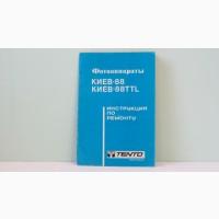 Продам Инструкцию по ремонту фотоаппаратов КИЕВ-88, КИЕВ-88TTL.Новый