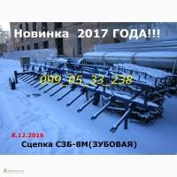 Новинка Сцепка СЗБ-8М(ЗУБОВАЯ)Реально в 2017году!!! сцепка борон, сцепки боронок