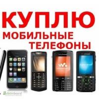 Покупаем любые исправные кнопочные телефоны, скупка раскладушек и моноблоков GSM