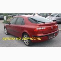 Куплю на запчасти Рено Лагуна 2, Renault Laguna 2