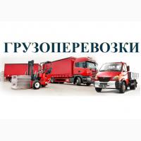Грузоперевозки Луцк и по Украине. Грузчики. Вывоз строймусора