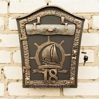 Почтовый ящик Море с номером дома