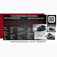 Перевозки Свердловск Сочи билеты расписание. Автобус Свердловск Сочи