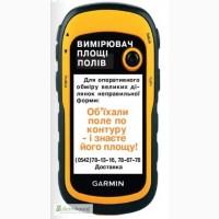 Навигатор, Обліковець полів GPS (Garmin eTrex, USA)