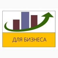Помощь в получении кредита на развитие бизнеса