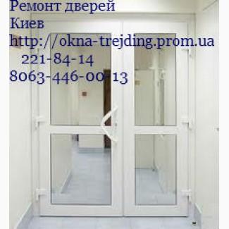 Ремонт металлопластиковых окон и дверей Киев, ремонт пластиковых дверей Киев