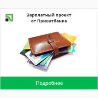 Зарплатный проект ПриватБанк