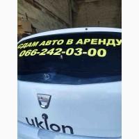 Сдам авто в аренду Харьков. Работа в такси Харьков