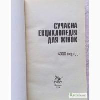 Сучасна енциклопедія для жінок. 4000 корисних порад. Автор: Хаткіна М.А