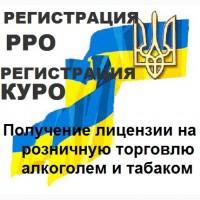 Регистрация кассового аппарата в налоговой г. Одесса