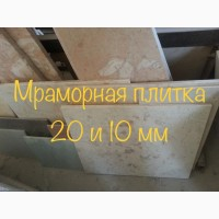Бежевые мраморные слябы и мраморная бежевая плитка на складе