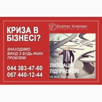 Ліквідувати ТОВ швидко. Законна ліквідація ТОВ Київ