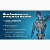Массажист Костоправ Мануальный терапевт Остеопат и Рефлексотерапевт высшей категории