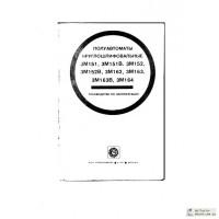Продам техническую документацию на шлифовальные станки