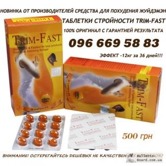 Капсулы для похудения трим фаст жуйдэмэн