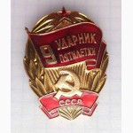 Знак «Ударник 9-й пятилетки». СССР