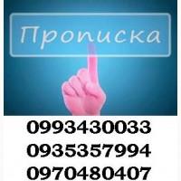Предоставляем услуги по прописке (регистрации места жительства) в Харькове