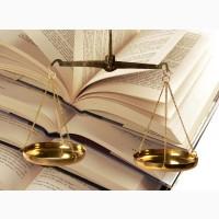 Правовая помощь по составлению и правовому анализу договоров, Киев
