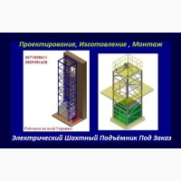 ПОДЪЁМНИКИ- Лифты Грузовые г/п 1, 2, 3, 4, 5, 6 тонн, купить в Украине у ПРОИЗВОДИТЕЛЯ