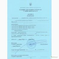 Разрешение на эксплуатацию Автоклава