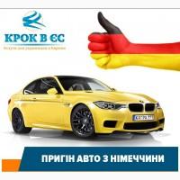 Пригон авто с Германии на 15-20% дешевле