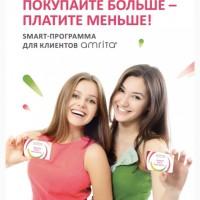 Встречайте : Амрита СМАРТ программа для лояльных клиентов