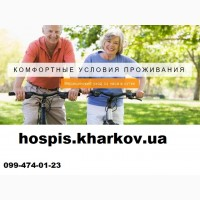 Частный хоспис в Харькове