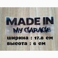 Наклейка на авто Made in my garage на авто Чёрная